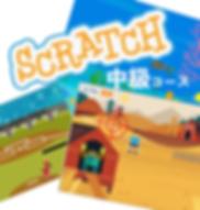 scratch中級.png