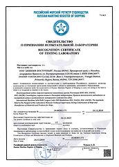Свидетельство о признании ИЛ от 24.12.20