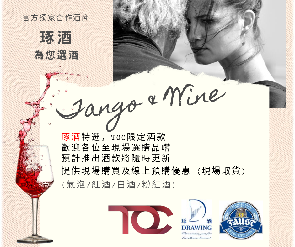Wine 贊助.png