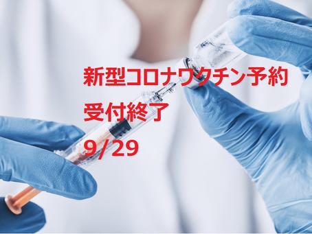 【受付終了】新型コロナウイルスワクチン9/29
