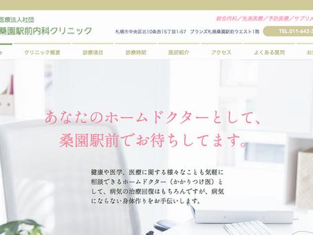 WEBサイトがリニューアルしました!