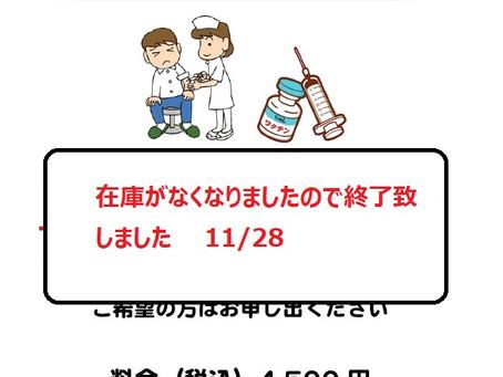 インフルエンザ予防接種 終了