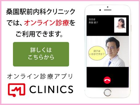オンライン診療始めました