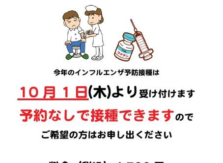 インフルエンザ予防接種10/1開始