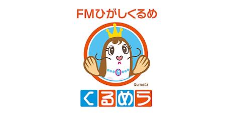 FMひがしくるめ.png