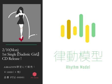 律動模型/Rhythm Model「Sadistic Girl」CD発売