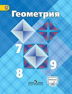 УМК геометрия 7-9.jpg