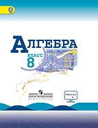 УМК алгебра 7-9-2.jpg