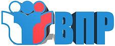 ВПР логотип.jpg