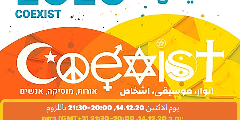 COEXIST 2020 – Music, Lights and  ‏People!