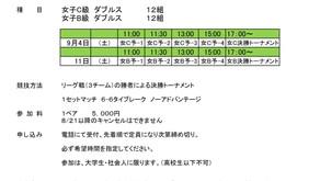 第26回 宮丘カップ トーナメント大会