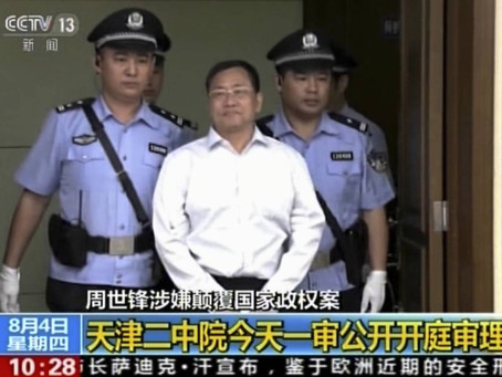 China Sentences Lawyer to 7 Years in Jail for Subversion