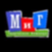 Команда «МиГ» - это профессиональные ведущие и организаторы праздничных торжеств и свадеб в Ижевске Максим и Галина Лобач.