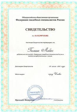 Представители Федерации свадебных специалистов России.