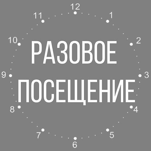 1 час