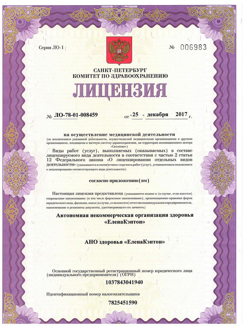 Лицензия ЕленаКэнтон