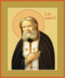 Saint Père Théophore Séraphin de Sarov le Thaumaturge