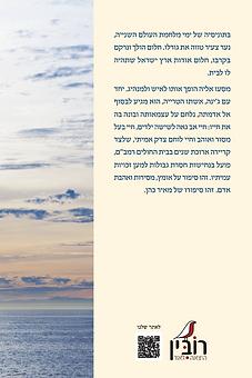 מאיר כהן כריכה אחורית.png
