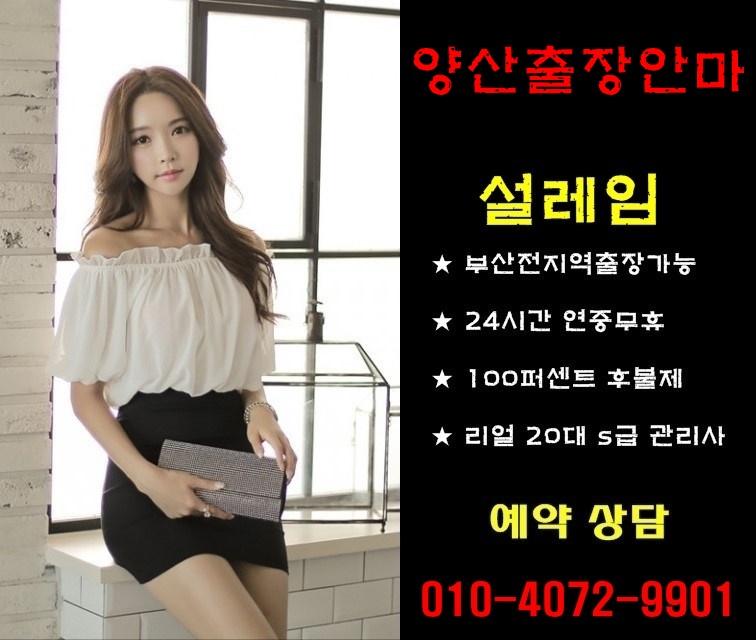 양산출장안마 설레임 010-4072-9901 [부산출장마사지]
