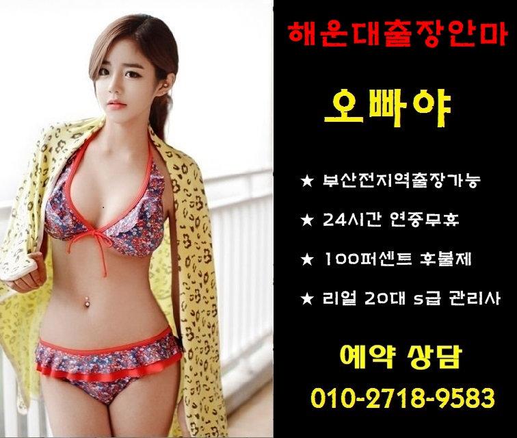 해운대출장안마 - 부산출장마사지 오빠야출장 010-2718-9583