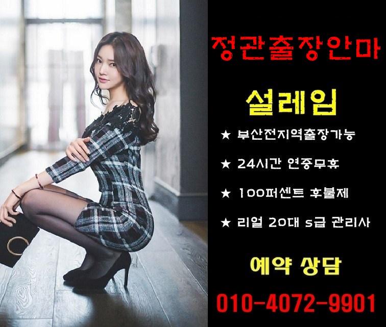 정관출장안마 설레임 010-4072-9901 [부산출장마사지]