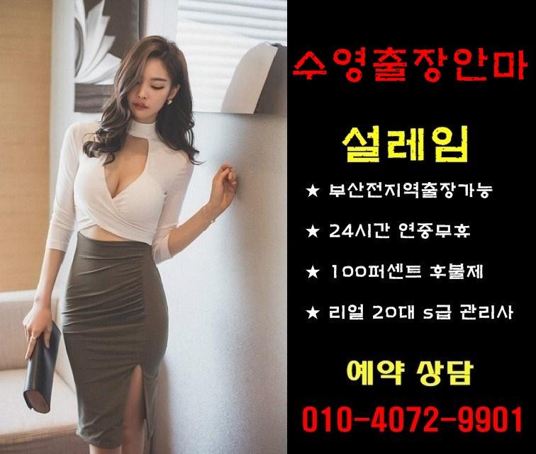 수영출장안마 설레임 010-4072-9901 [부산출장마사지]