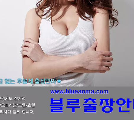 서울출장안마 블루출장마사지