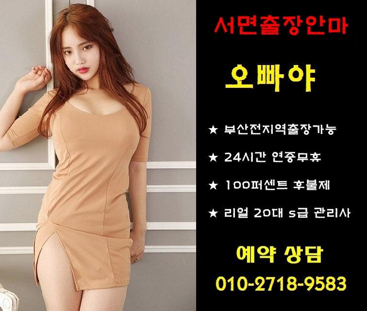 서면출장안마 - 부산출장마사지 오빠야출장 010-2718-9583