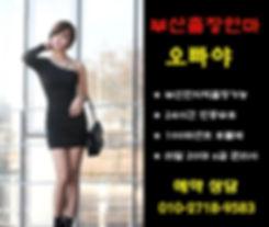 부사산출장안마 - 오빠야출장마사지 010-2718-9583