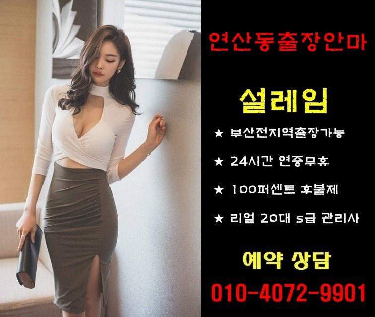 연산동출장안마 설레임 010-4072-9901 [부산출장마사지]