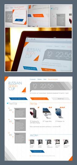 Russian Design Cup. Одно из заданий