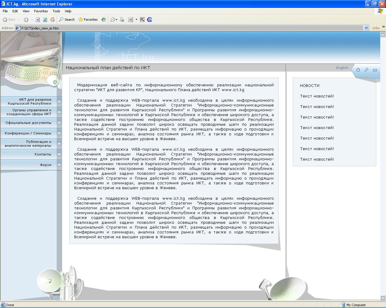 Национальный план действий по ИКТ