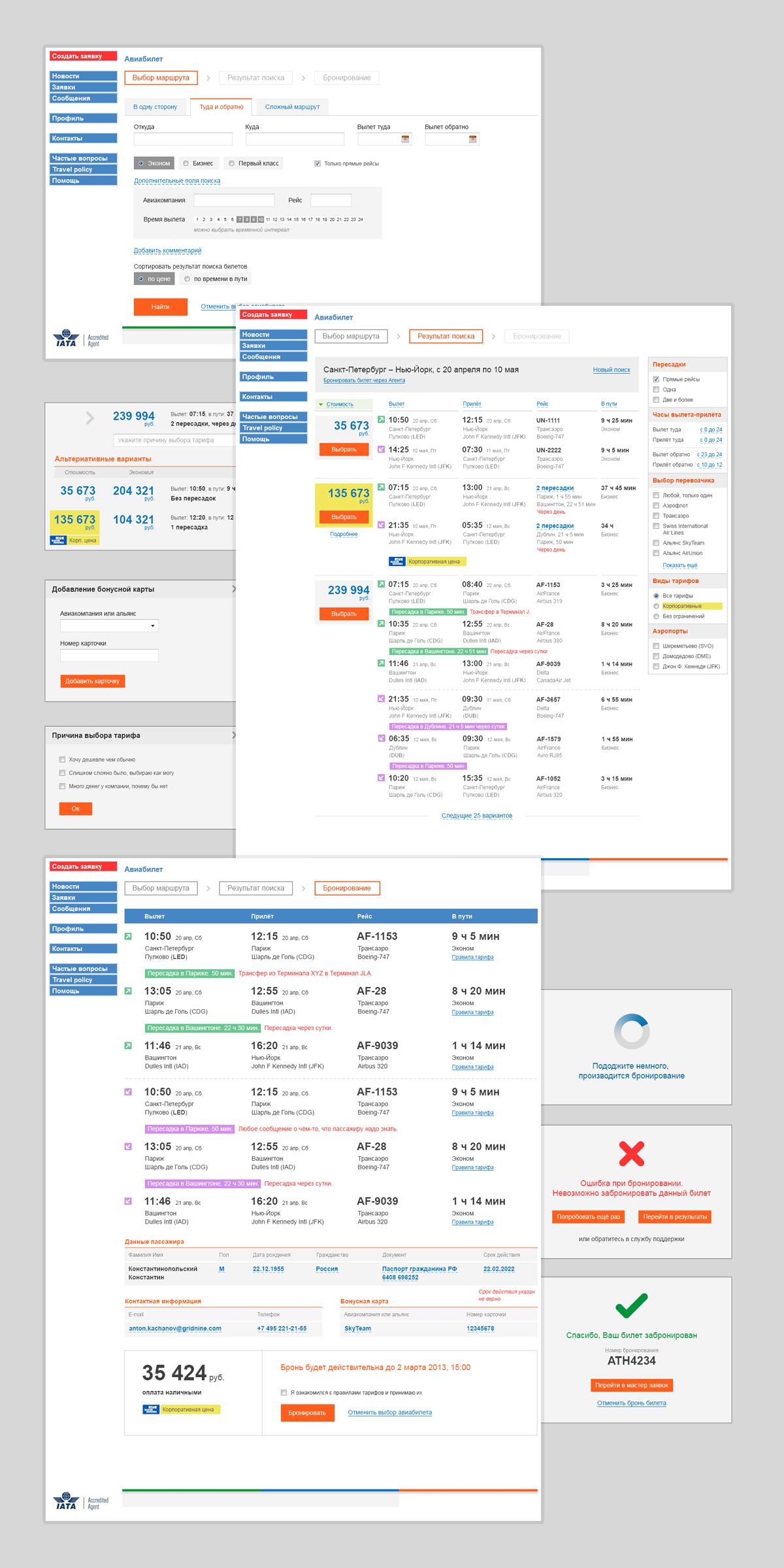 Авиа-сервис на корпоративном портале