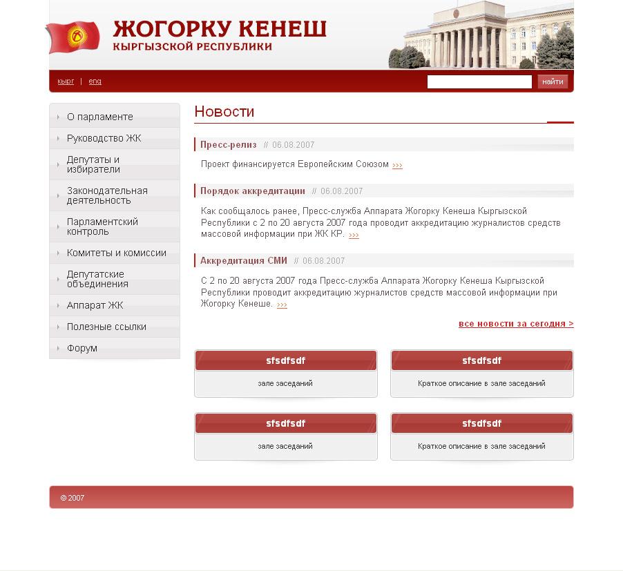 Парламент КР