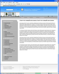 Кыргызская Юридическая Госакадемия
