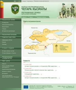 Пограничная служба КР