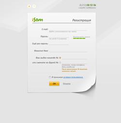 Система он-лайн платежей