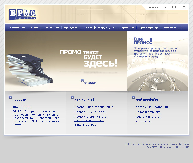 BPMC Company