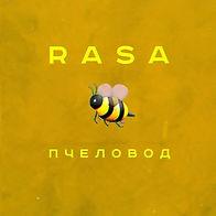 rasa пчеловод.jpg
