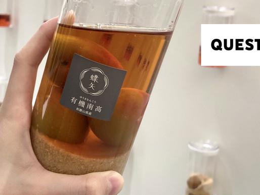 梅文化とは?チョーヤが仕掛ける梅体験専門店『蝶矢』をレポート!