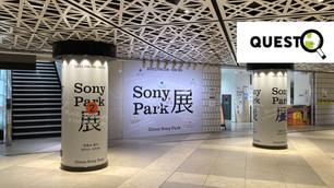 変わり続ける実験的な公園 Sony Parkの集大成「Sony Park展」をレポート!
