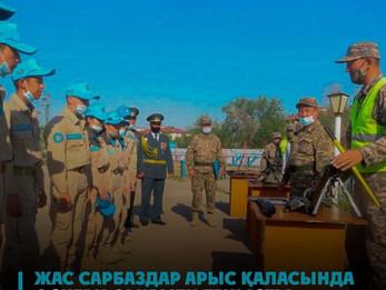 Жас сарбаздар Арыс қаласында әскери өмірмен танысты
