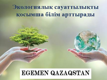 Экологиялық сауаттылықты қосымша білім арттырады