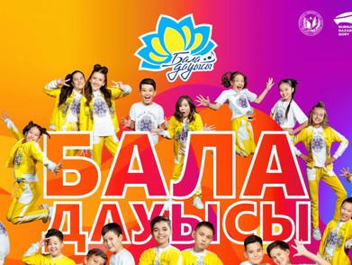 Победителем конкурса «Бала дауысы» стала юная вокалистка из Дворца школьников