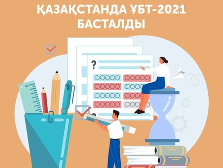 Қазақстанда ҰБТ-2021 басталды