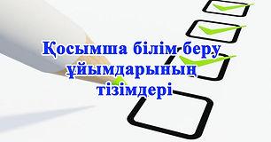 Список организаций каз.jpg