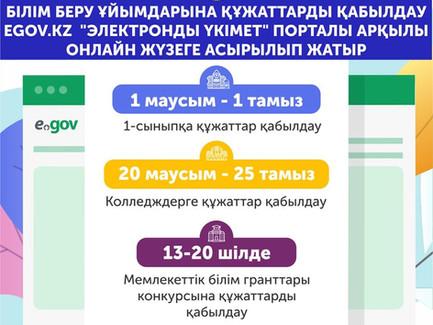 """Білім беру ұйымдарына құжаттарды қабылдау Egov.kz """"электронды үкімет"""" порталы арқылы онлай"""