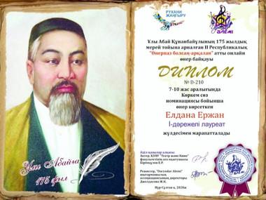 Победы юнкоров на республиканском конкурсе, посвященном 175-летию Абая Кунанбаева