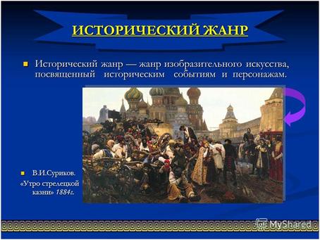 Жанр живописи Исторический-мифологический жанр