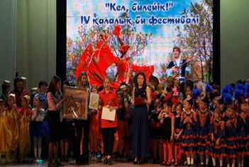 Атырау қаласының оқушылар орталығының ұйымдастыруымен өткізілген «Кел, билейік» атты ІV қалалық жас